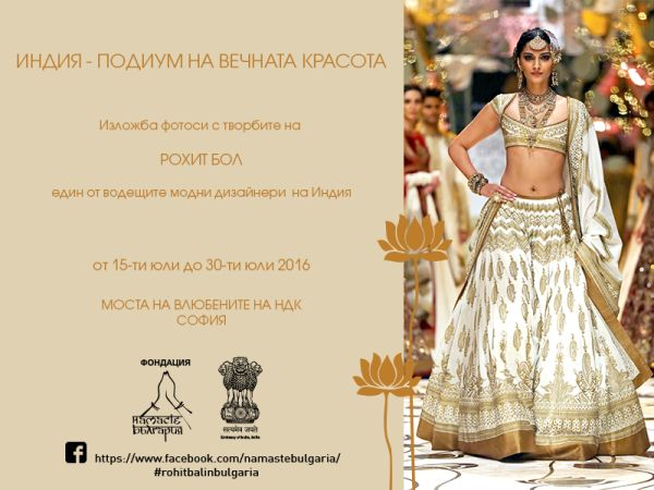 Invitation to the exhibition India - stage of Eternal Beauty by Namaste Bulgaria foundation_BG with logo in Hindi 1
